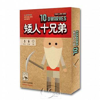 10 Dwarves 矮人十兄弟 1