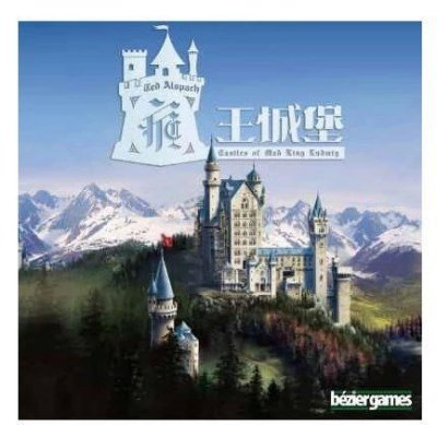 Castle Of Mad King Ludwig 瘋王城堡【缺貨中】 1