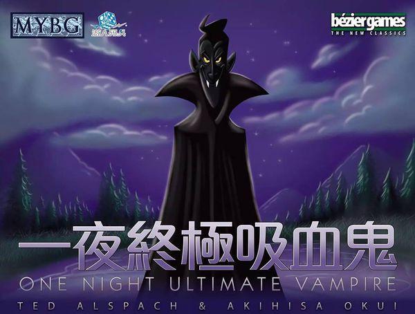 One Night Ultimate Vampire 一夜終極吸血鬼 1