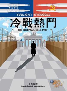 Twilight Struggle 冷戰熱鬥 1