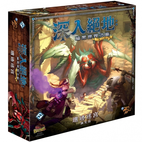 Descent:Labyrinth of Ruin Expansion 深入絕地 -遺跡迷宮擴充 (需搭配主遊戲) 1