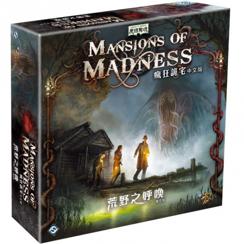 Mansions of Madness:Call of the Wild 瘋狂詭宅 - 荒野之呼喚 (需搭配主遊戲) 1
