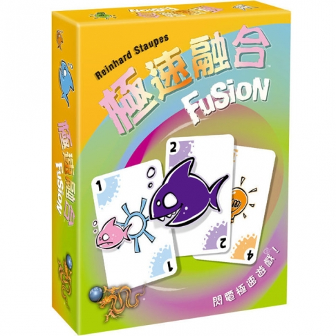 Fusion 極速融合 1