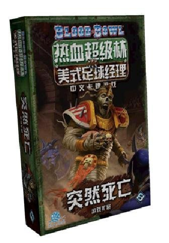 Blood Bowl Team Manager:Sudden Death Expansion 超級熱血盃 - 突然死亡擴充 (需搭配主遊戲) 1
