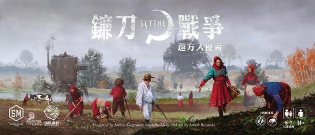 Scythe:Invaders from Afar 鐮刀戰爭 - 遠方入侵者擴充 (需搭配主遊戲) 1