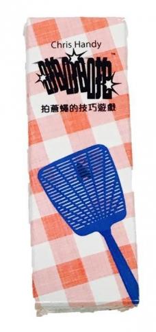 Pack O Game:Fly 口香糖桌遊 - 啪啪啪 1