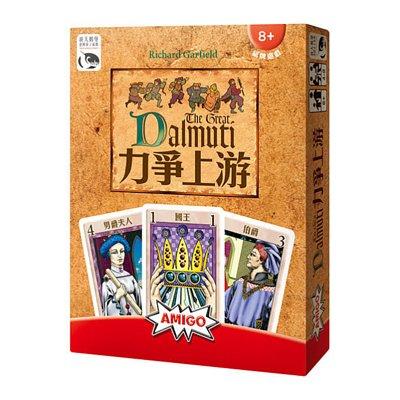 Great Dalmuti 力爭上游 1