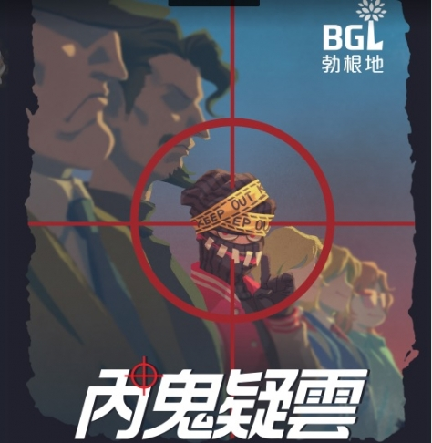 Who Is The Spy 內鬼疑雲 1