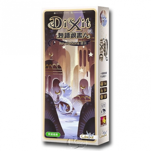 Dixit:Revelations 妙語說書人 - 啟示擴充 (需搭配主遊戲) 1