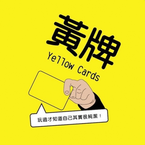 Yellow Card 黃牌 1