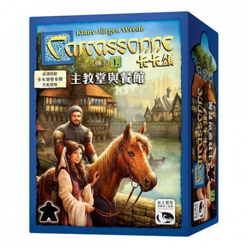 Carcassonne 2.0 Inns&Cathedrals Expansion 卡卡頌2.0主教堂與餐館擴充 1