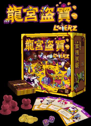 Looterz 龍宮盜寶 1