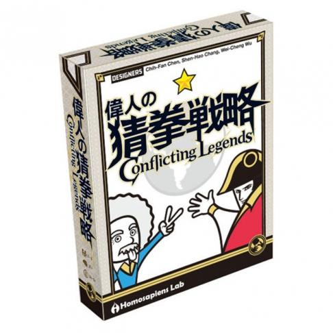 Conflicting Legends 偉人的猜拳戰略 1
