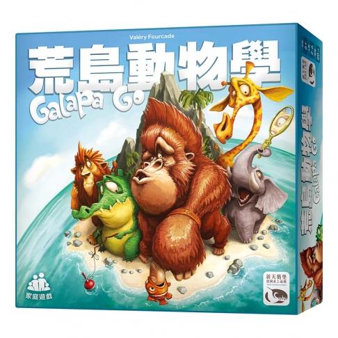 Galapa Go 荒島動物學 1