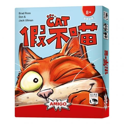 The Cat 假不喵 1