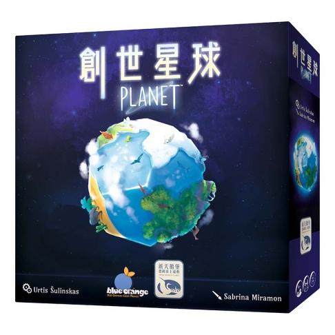 Planet 創世星球 1