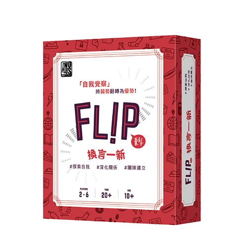 Flip 換言一新 1