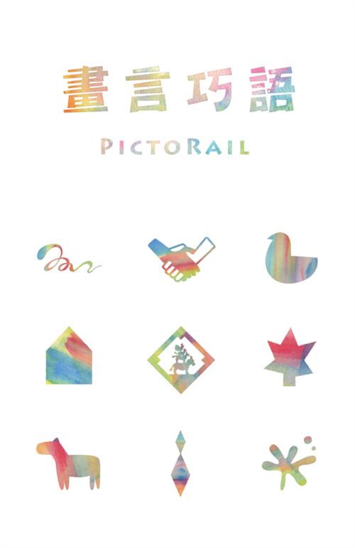 Pictorail 畫言巧語 1
