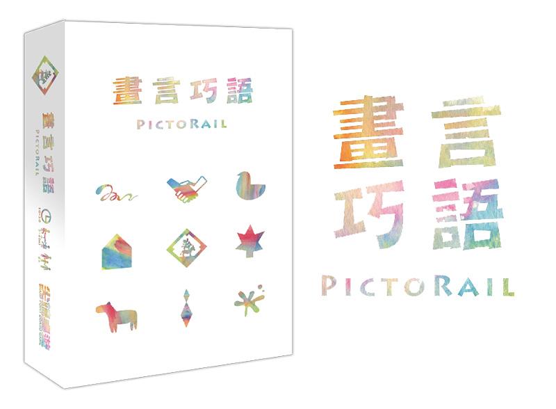 Pictorail 畫言巧語 2