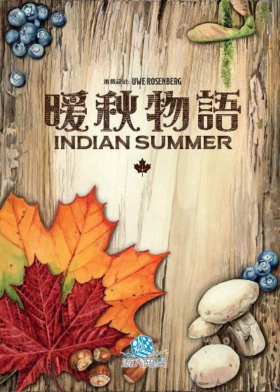 Indian Summer 暖秋物語 1