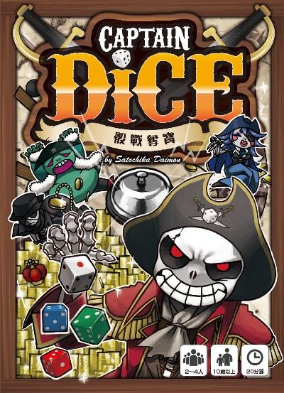 Captain Dice 骰戰奪寶 1
