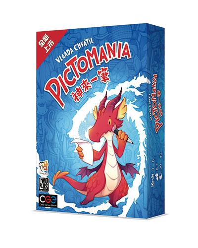 Pictomania 神來一筆 1