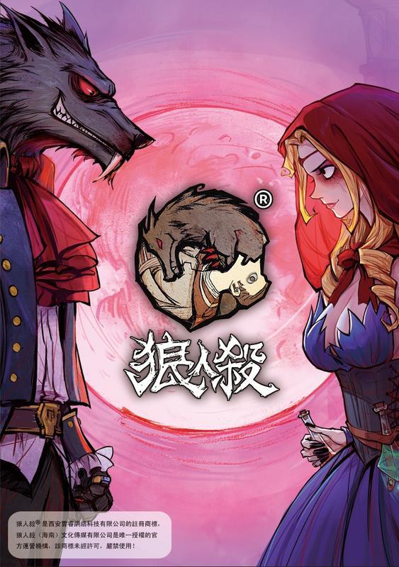 狼人殺 繁體中文攜帶版 1