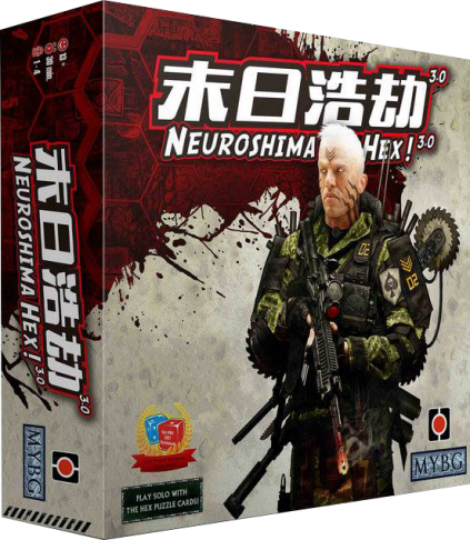Neuroshima Hex! 3.0 末日浩劫3.0 1