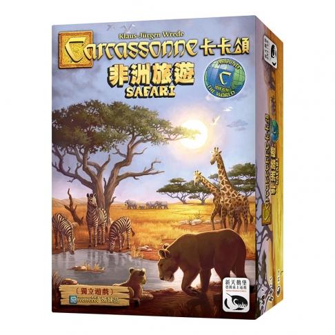 Carcassonne : Safari 卡卡頌非洲旅遊 1