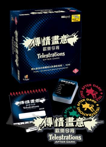 Telestrations After Dark 傳情畫意:歡樂今宵 1